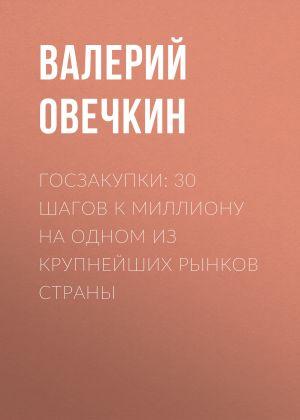 обложка книги Госзакупки: 30 шагов к миллиону на одном из крупнейших рынков страны автора Валерий Овечкин