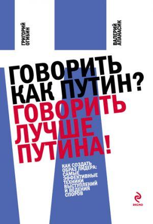 обложка книги Говорить как Путин? Говорить лучше Путина! автора Валерий Апанасик