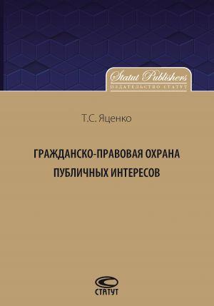 обложка книги Гражданско-правовая защита публичных интересов автора Татьяна Яценко