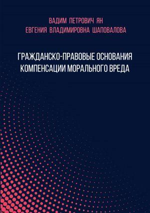 обложка книги Гражданско-правовые основания компенсации морального вреда автора Евгения Шаповалова