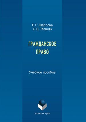 обложка книги Гражданское право автора Оксана Жевняк