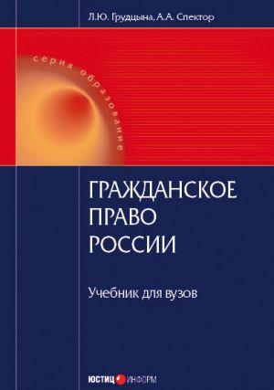 обложка книги Гражданское право России автора Асия Спектор