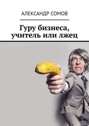 обложка книги Гуру бизнеса, учитель илилжец автора Александр Сомов