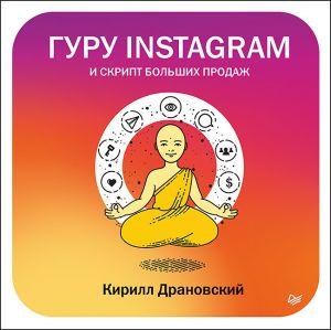 обложка книги Гуру Инстаграм и скрипт больших продаж автора Кирилл Драновский