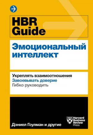 обложка книги HBR Guide. Эмоциональный интеллект автора  Harvard Business Review Guides