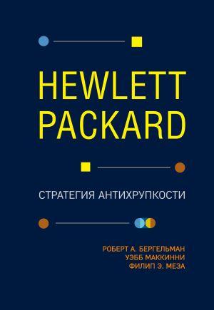 обложка книги Hewlett Packard. Стратегия антихрупкости автора Филип Меза