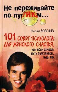 обложка книги Хочешь быть счастливой – будь ею автора Ксения Волгина
