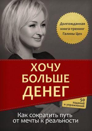 обложка книги Хочу больше денег автора Галина Цех