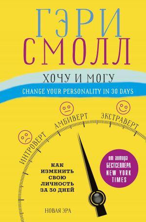обложка книги Хочу и могу. Как изменить свою личность за 30 дней автора Джиджи Ворган