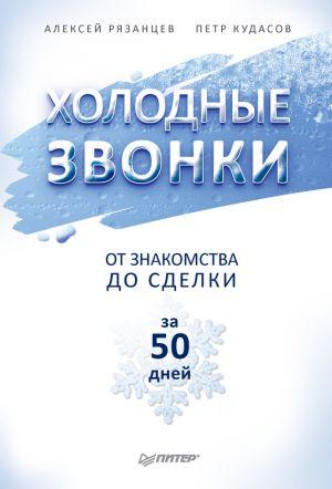 обложка книги Холодные звонки. От знакомства до сделки за 50 дней автора Алексей Рязанцев