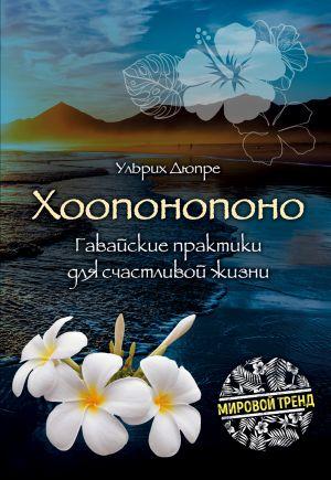 обложка книги Хоопонопоно. Гавайские практики для счастливой жизни автора Ульрих Дюпре
