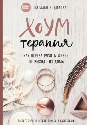 обложка книги Хоумтерапия. Как перезагрузить жизнь, не выходя из дома автора Наталья Будилова