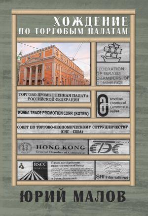 обложка книги Хождение по торговым палатам автора Юрий Малов
