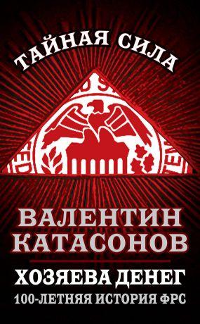 обложка книги Хозяева денег. 100-летняя история ФРС автора Валентин Катасонов