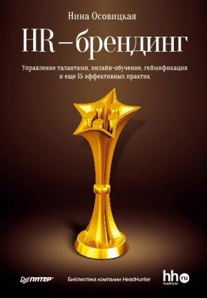 обложка книги HR-брендинг. Управление талантами, онлайн-обучение, геймификация и еще 15 эффективных практик автора Нина Осовицкая