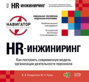 обложка книги HR-инжиниринг автора Вячеслав Кондратьев