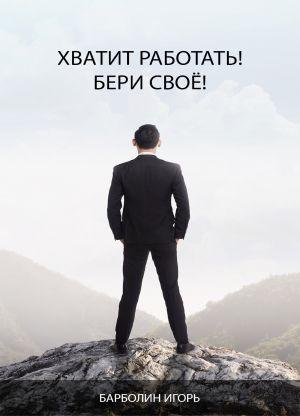 обложка книги Хватит Работать! Бери Своё! автора Игорь Барболин