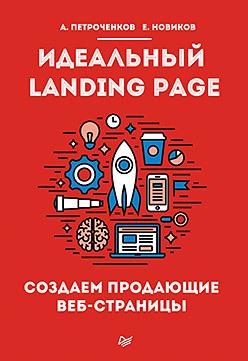 обложка книги Идеальный Landing Page. Создаем продающие веб-страницы автора А. Петроченков