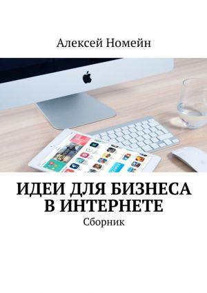 обложка книги Идеи для бизнеса вИнтернете. Сборник автора Алексей Номейн