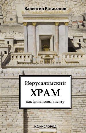 обложка книги Иерусалимский храм как финансовый центр автора Валентин Катасонов