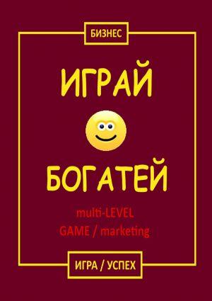 обложка книги Играй & Богатей multi-LEVEL GAME / marketing. Игра / Успех автора  Бизнес