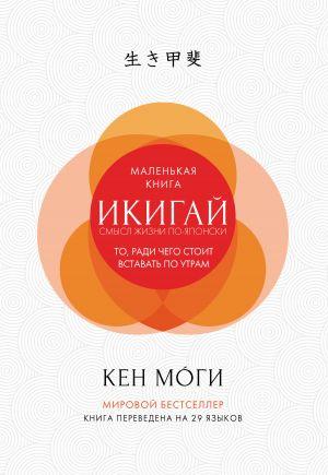 обложка книги Икигай. Смысл жизни по-японски автора Кен Моги