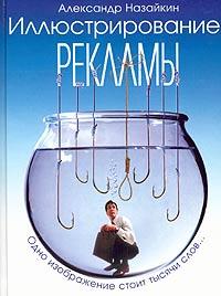 обложка книги Иллюстрирование рекламы автора Александр Назайкин