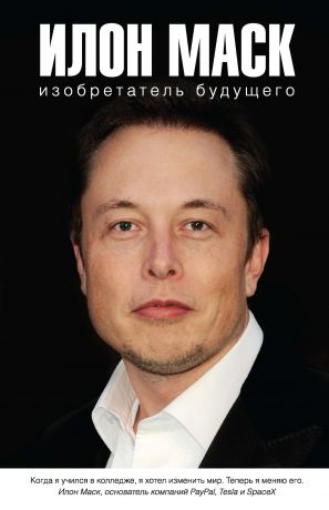 обложка книги Илон Маск: изобретатель будущего автора Алексей Шорохов