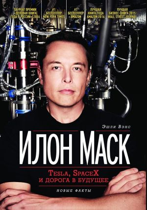 обложка книги Илон Маск: Tesla, SpaceX и дорога в будущее автора Эшли Вэнс