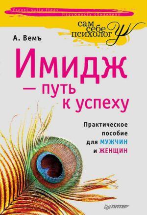 обложка книги Имидж – путь к успеху автора Александр Вемъ