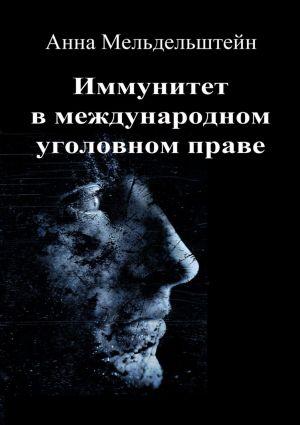 обложка книги Иммунитет вмеждународном уголовном праве автора Анна Мельдельштейн