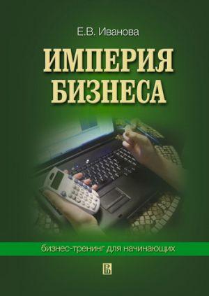 обложка книги Империя бизнеса: бизнес-тренинг для начинающих автора Екатерина Иванова