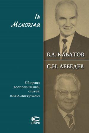 обложка книги In Memoriam. Сборник воспоминаний, статей, иных материалов автора Виталий Кабатов