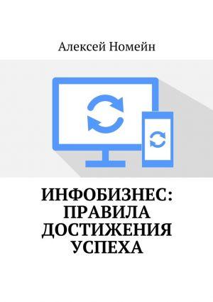 обложка книги Инфобизнес: правила достижения успеха автора Алексей Номейн