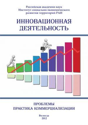 обложка книги Инновационная деятельность: проблемы, практика коммерциализации (сборник) автора  Сборник статей