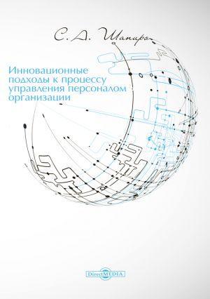 обложка книги Инновационные подходы к процессу управления персоналом организации автора Сергей Шапиро