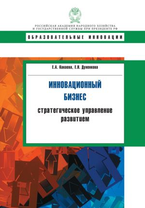обложка книги Инновационный бизнес. Стратегическое управление развитием автора Елена Дуненкова