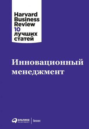 обложка книги Инновационный менеджмент автора  Harvard Business Review (HBR)