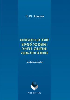 обложка книги Инновационный сектор мировой экономики. Понятия, концепции, индикаторы развития автора Юрий Ковалев