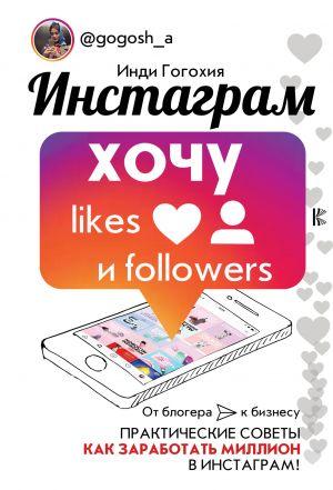 обложка книги Инстаграм: хочу likes и followers автора Инди Гогохия