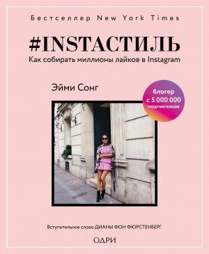 обложка книги #instaстиль. Как собирать миллионы лайков в Instagram автора Эйми Сонг
