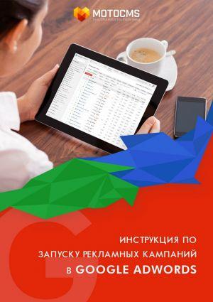 обложка книги Инструкция по запуску рекламных кампаний в Google Adwords автора Редакторский MotoCMS
