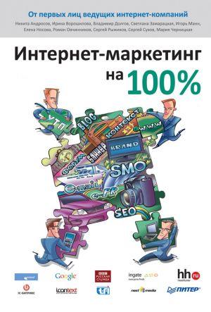 обложка книги Интернет-маркетинг на 100% автора  Коллектив авторов