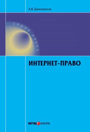 обложка книги Интернет-право автора Алексей Даниленков