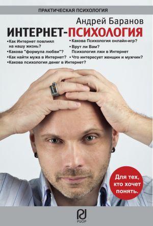 обложка книги Интернет-психология автора Андрей Баранов