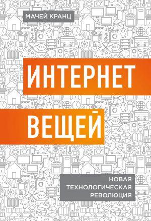 обложка книги Интернет вещей. Новая технологическая революция автора Мачей Кранц