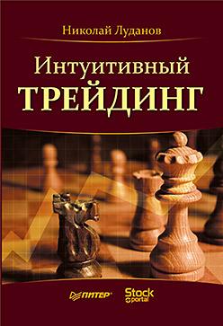 обложка книги Интуитивный трейдинг автора Николай Луданов