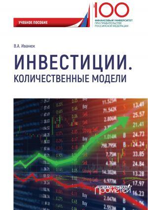 обложка книги Инвестиции. Количественные модели автора Вера Иванюк