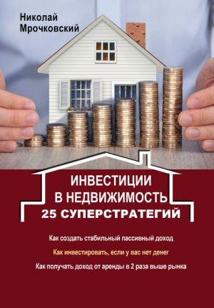 обложка книги Инвестиции в недвижимость. 25 суперстратегий автора Николай Мрочковский