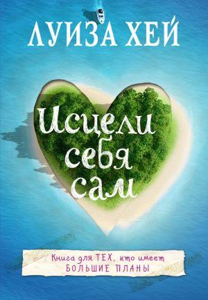 обложка книги Исцели себя сам автора Луиза Хей